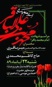 سوگواره سوم-پوستر 34-مریم ابراهیمی-پوستر اطلاع رسانی سایر مجالس هیأت