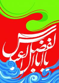 سوگواره چهارم-پوستر 3-سید تقی رضایی-پوستر عاشورایی
