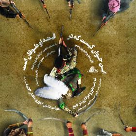 فراخوان ششمین سوگواره عاشورایی پوستر هیأت-حسین قربانی-بخش اصلی -پوسترهای محرم