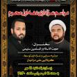سوگواره پنجم-پوستر 1-سید حسین موسوی میرزایی-پوستر های اطلاع رسانی محرم