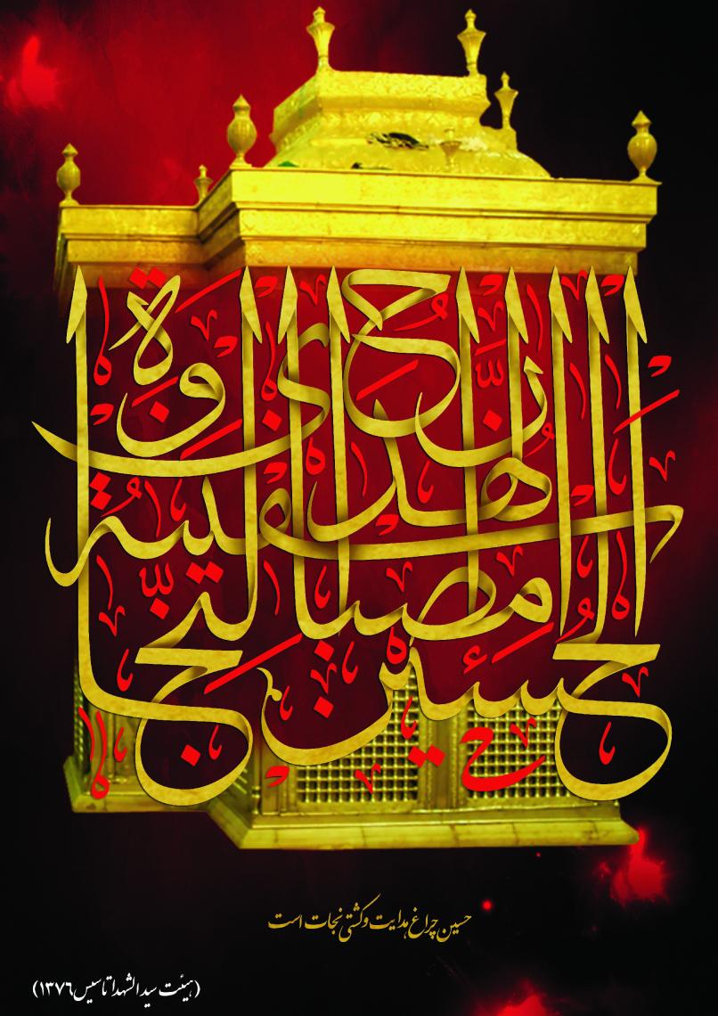 سوگواره چهارم-پوستر 1-اصغر پورحسن-پوستر عاشورایی