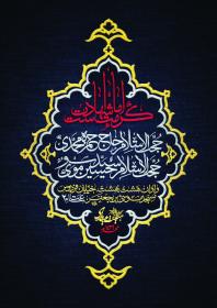 فراخوان ششمین سوگواره عاشورایی پوستر هیأت-سید پوریا علوی-بخش اصلی -پوسترهای محرم