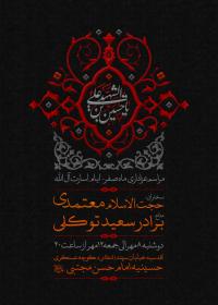هشتمین سوگواره عاشورایی پوستر هیات-رضا رنجبر توکلی-ویژه-تبلیغ در فضای شهری