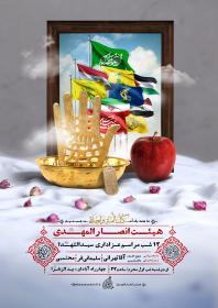 هفتمین سوگواره عاشورایی پوستر هیأت-محمد پلوزاده-بخش اصلی -پوسترهای محرم