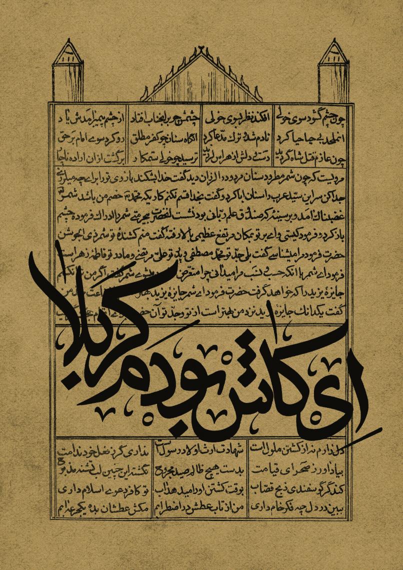 سوگواره چهارم-پوستر 4-محمد  تقی پور-پوستر عاشورایی