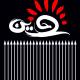 سوگواره پنجم-پوستر 3-فرهاد صادقی-پوستر عاشورایی