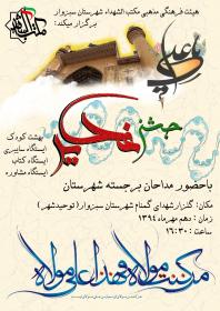 سوگواره چهارم-پوستر 23-حسین  بلالی-پوستر اطلاع رسانی سایر مجالس هیأت