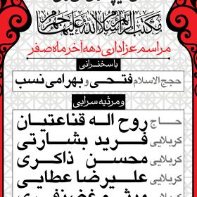 سوگواره پنجم-پوستر 10-میلاد غضنفری-پوستر های اطلاع رسانی محرم