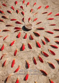 اولین سوگواره عاشورایی پوستر هیأت-محمد عباسی-بخش جنبی-پوسترهای عاشورایی