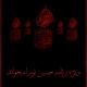 سوگواره چهارم-پوستر 4-علی ناصری دستنایی-پوستر عاشورایی