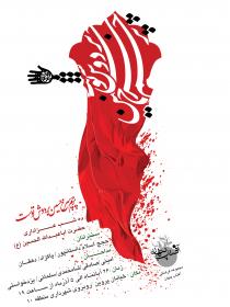 سوگواره دوم-پوستر 1-احمد هلاکوهی-پوستر اطلاع رسانی هیأت