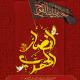 سوگواره چهارم-پوستر 3-علی ناصری دستنایی-پوستر اطلاع رسانی هیأت جلسه هفتگی