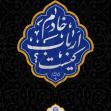 سوگواره پنجم-پوستر 23-امید نائینی-پوستر های اطلاع رسانی محرم