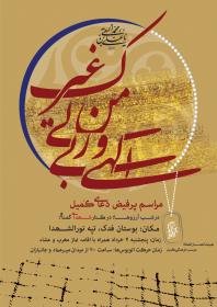 سوگواره اول-پوستر 3-سید حسین یثربی-پوستر هیأت