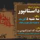 سوگواره چهارم-پوستر 26-محمد هاشم پور-پوستر اطلاع رسانی سایر مجالس هیأت