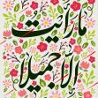 هفتمین سوگواره عاشورایی پوستر هیأت-مرتضی رحمتی-بخش جنبی-پوسترهای عاشورایی