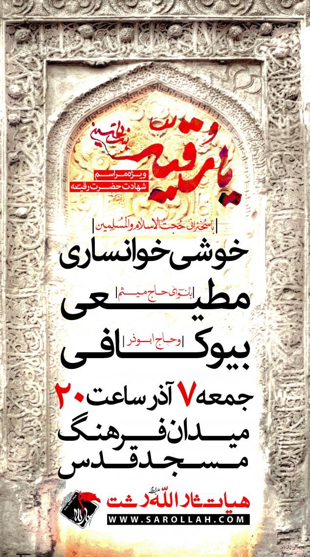 سوگواره سوم-پوستر 26-محمد رضا یگانه گوی مقدم-پوستر اطلاع رسانی سایر مجالس هیأت