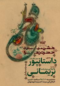 سوگواره پنجم-پوستر 9-احمد هلاکوهی-پوستر اطلاع رسانی سایر مجالس هیأت