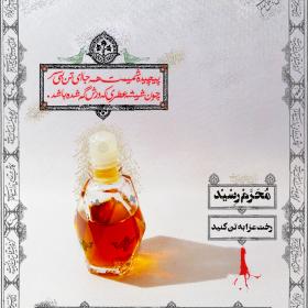 سوگواره پنجم-پوستر 17-غلام رضا پیرهادی-پوستر های اطلاع رسانی محرم