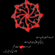 سوگواره دوم-پوستر 2-بابک الماسیان-پوستر عاشورایی