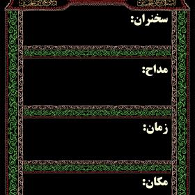 سوگواره پنجم-پوستر 9-یوسف قنبری طامه-پوستر های اطلاع رسانی محرم