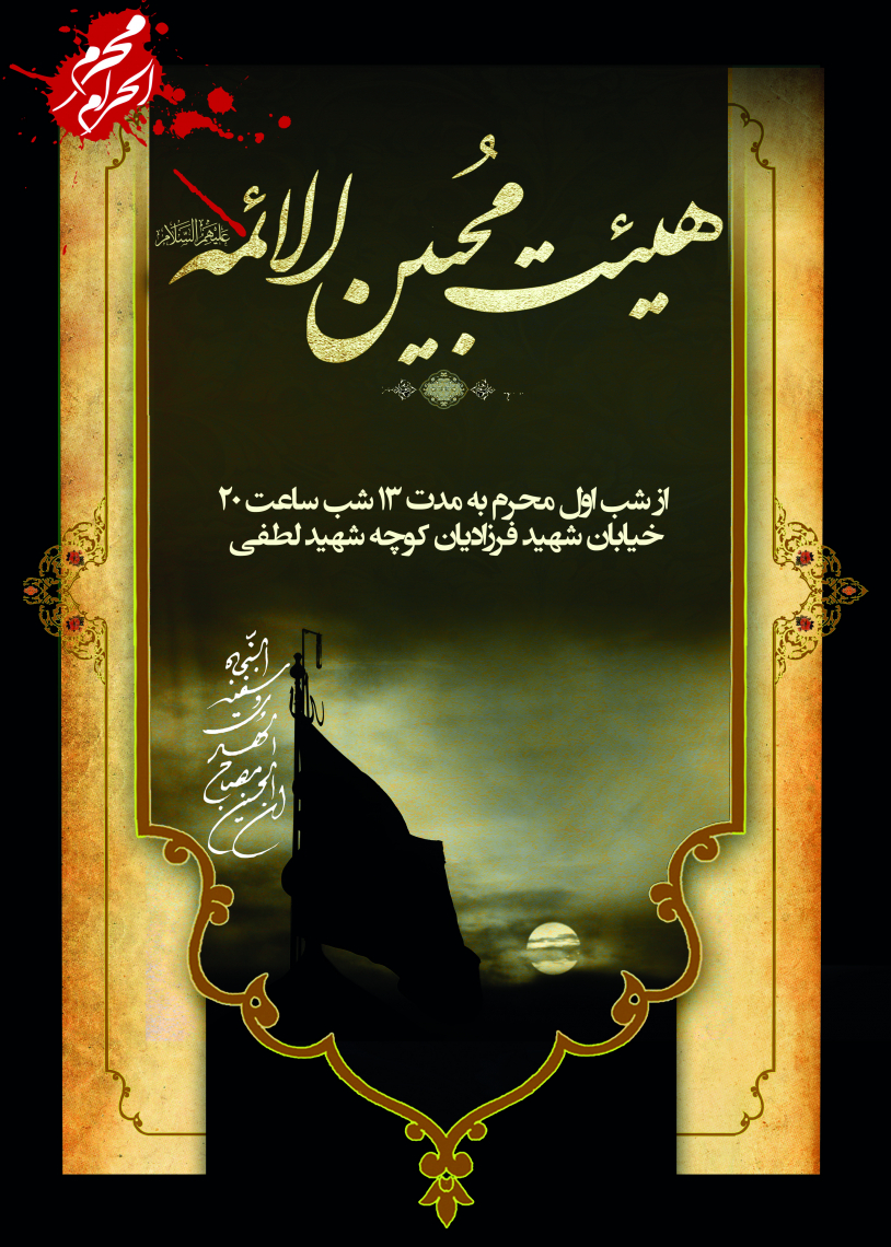 سوگواره دوم-پوستر 1-بهمن نصیر پور-پوستر اطلاع رسانی هیأت