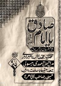 فراخوان ششمین سوگواره عاشورایی پوستر هیأت-مهدی احمدی-بخش اصلی -پوسترهای اطلاع رسانی سایر مجالس هیأت