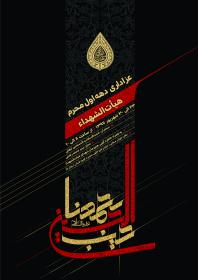 هفتمین سوگواره عاشورایی پوستر هیأت-داود بیات-بخش اصلی -پوسترهای محرم