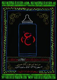 سوگواره چهارم-پوستر 3-بهمن جلالی نوکنده-پوستر اطلاع رسانی هیأت