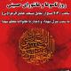 سوگواره چهارم-پوستر 14-بهمن علی بخشی -پوستر اطلاع رسانی هیأت