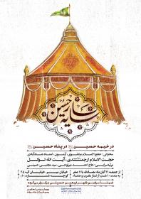 سوگواره پنجم-پوستر 8-احمد هلاکوهی-پوستر های اطلاع رسانی محرم