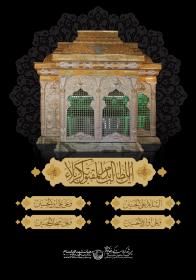 سوگواره اول-پوستر 2-محمد رازقی-پوستر هیأت