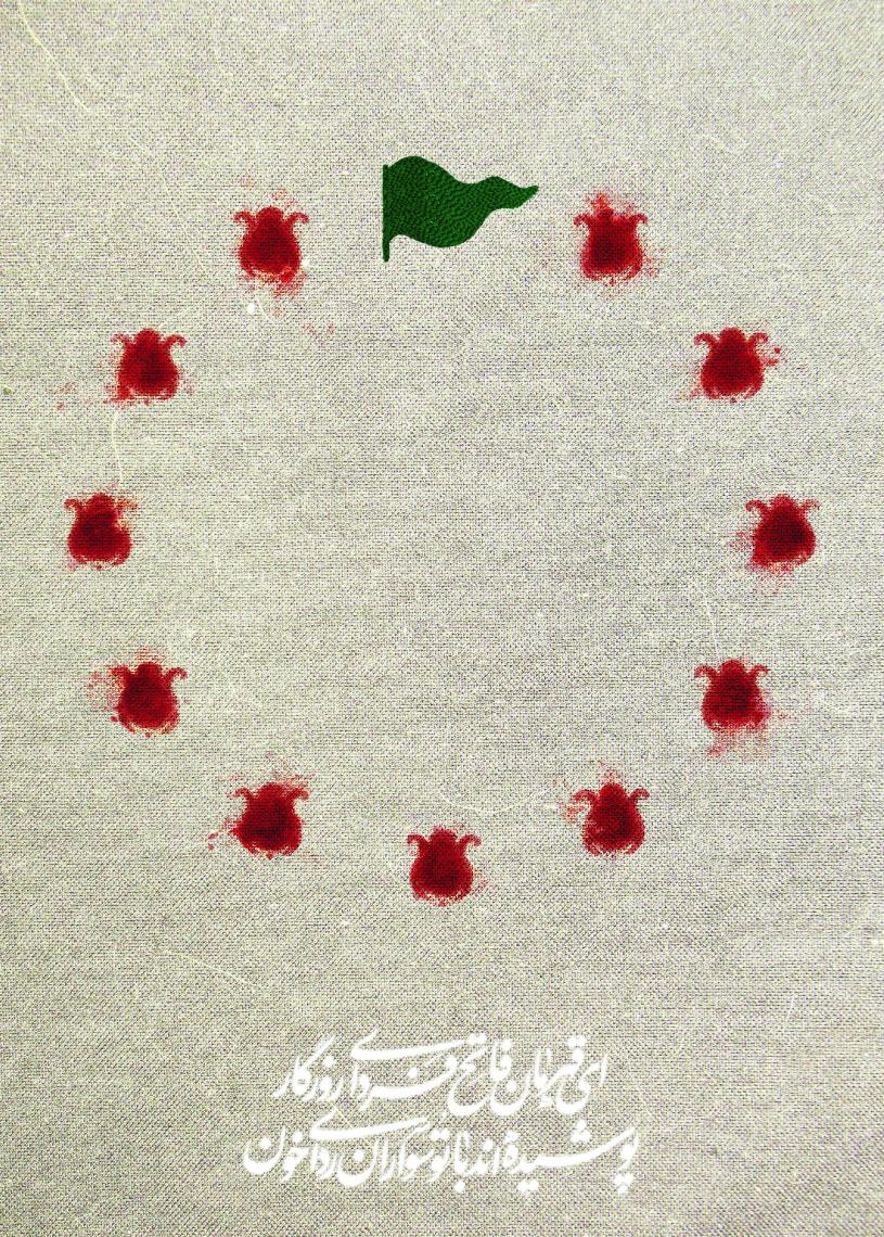 سوگواره چهارم-پوستر 1-نوشین افتخاری جم-پوستر عاشورایی