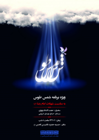 سوگواره سوم-پوستر 1-مسلم علی محمدی-پوستر اطلاع رسانی سایر مجالس هیأت