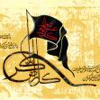 سوگواره پنجم-پوستر 7-رسول احمدی-پوستر عاشورایی