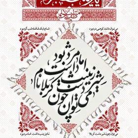 سوگواره پنجم-پوستر 54-جلال صابری-پوستر های اطلاع رسانی محرم