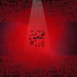سوگواره پنجم-پوستر 1-سما مسیبی-پوستر عاشورایی