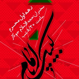 سوگواره سوم-پوستر 10-امین احمدی-پوستر اطلاع رسانی هیأت