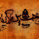 سوگواره دوم-پوستر 4-محمد تقی پور-پوستر عاشورایی