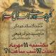 سوگواره پنجم-پوستر 1-طاها برزگر-پوستر های اطلاع رسانی محرم