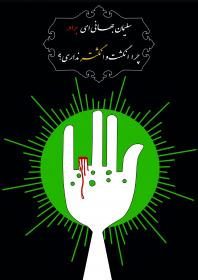 سوگواره سوم-پوستر 7-علي طوافي-پوستر عاشورایی