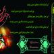سوگواره سوم-پوستر 7-صادق بهدانی-پوستر عاشورایی