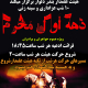 سوگواره سوم-پوستر 57-صالح پورسالم-پوستر اطلاع رسانی هیأت