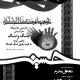 سوگواره پنجم-پوستر 1-سجاد صالحی-پوستر های اطلاع رسانی محرم