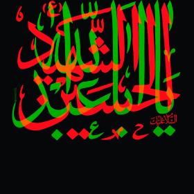 سوگواره سوم-پوستر 3-محمدرضا حافظی-پوستر عاشورایی