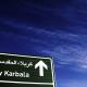 سوگواره چهارم-عکس 4-وهب رامزی-پیاده روی اربعین از نجف تا کربلا