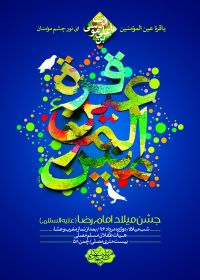 فراخوان ششمین سوگواره عاشورایی پوستر هیأت-جلال صابری-بخش اصلی -پوسترهای اطلاع رسانی سایر مجالس هیأت