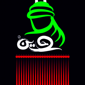 سوگواره پنجم-پوستر 13-فرهاد صادقی-پوستر عاشورایی