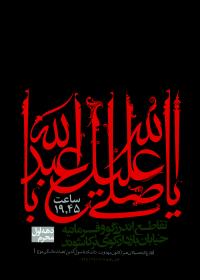 سوگواره دوم-پوستر 2-سید محمد جواد زهادت-پوستر اطلاع رسانی هیأت