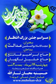 سوگواره سوم-پوستر 10-مریم ابراهیمی-پوستر اطلاع رسانی سایر مجالس هیأت